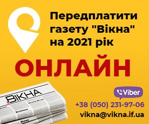 Передплатити газету ВІКНА на 2021 рік