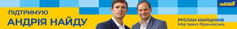 Андрій Найда